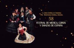 58 Festival de Música, Coros y Danzas de España