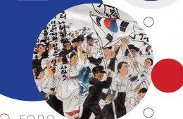 4º Foro anual de estudios coreanos