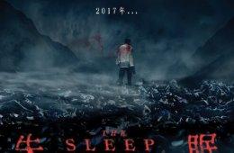 La maldición del sueño